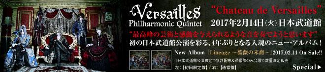 Versailles 『Lineage ~薔薇の末裔~』特集!!