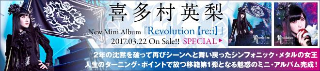喜多村英梨『Revolution【re:i】』特集!!