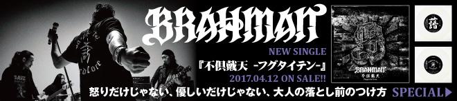 BRAHMAN『不倶戴天 -フグタイテン-』特集!!