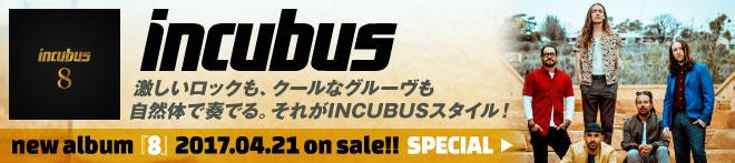 INCUBUS 『8』 特集!!