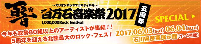 """""""百万石音楽祭2017""""特集!!"""