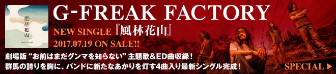 G-FREAK FACTORY『風林花山』特集!!