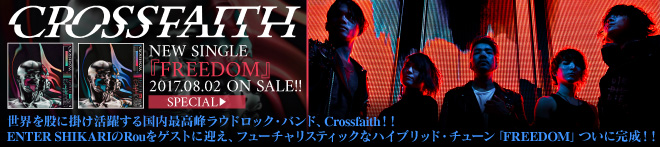 Crossfaith『FREEDOM』特集!!