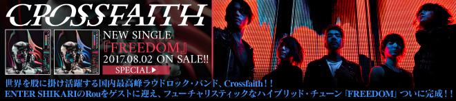 Crossfaith『FREEDOM』特集!!
