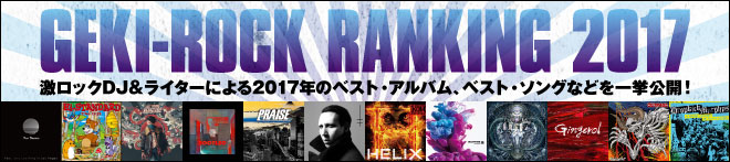 GEKI-ROCK RANKING 2017