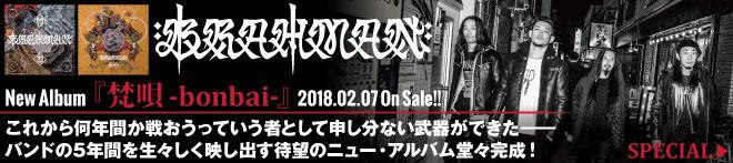 BRAHMAN『梵唄 -bonbai-』特集!!