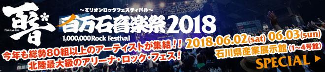 """""""百万石音楽祭2018""""特集!!"""