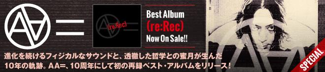 AA=『(re:Rec)』特集!!