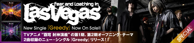 Fear, and Loathing in Las Vegas『Greedy』特集!!