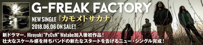 G-FREAK FACTORY『カモメトサカナ』特集!!