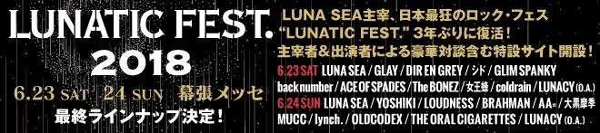 "LUNA SEA主宰""LUNATIC FEST. 2018""特集!!"