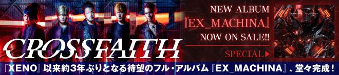 Crossfaith『EX_MACHINA』特集!!