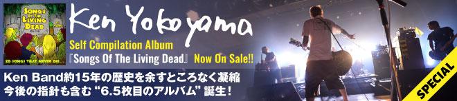 Ken Yokoyama『Songs Of The Living Dead』特集!!
