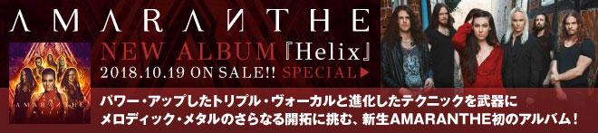 AMARANTHE『Helix』特集!!