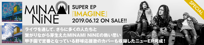 MINAMI NiNE『IMAGINE』特集!!