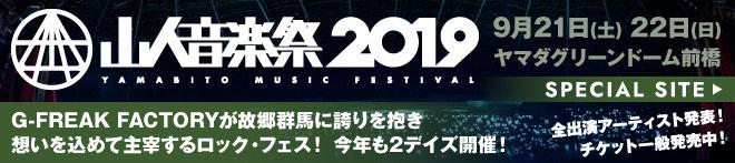 """""""山人音楽祭 2019""""特集!!"""