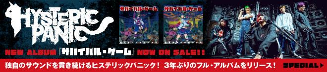 ヒステリックパニック『サバイバル・ゲーム』特集!!