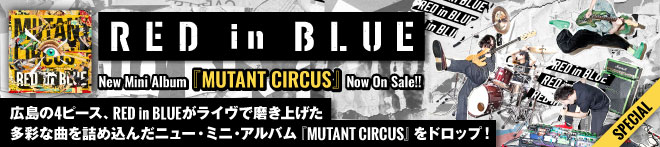 RED in BLUE『MUTANT CIRCUS』特集!!