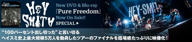 HEY-SMITH『Pure Freedom』特集!!
