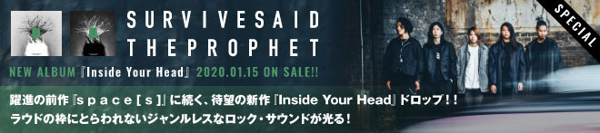 Survive Said The Prophet『Inside Your Head』特集!