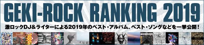 GEKI-ROCK RANKING 2019