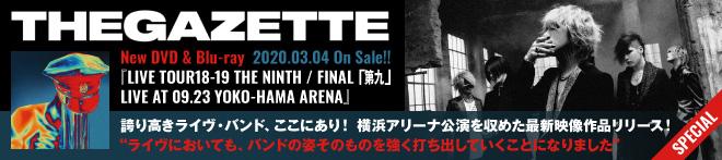 the GazettE『LIVE TOUR18-19 THE NINTH / FINAL「第九」LIVE AT 09.23 YOKO-HAMA ARENA』特集!!