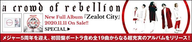 a crowd of rebellion『Zealot City』特集!!