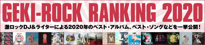 GEKI-ROCK RANKING 2020
