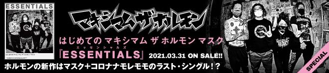 マキシマム ザ ホルモン『はじめての マキシマム ザ ホルモン マスク「ESSENTIALS」』特集!!