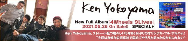Ken Yokoyama『4Wheels 9Lives』特集!!