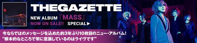 the GazettE『MASS』特集!!