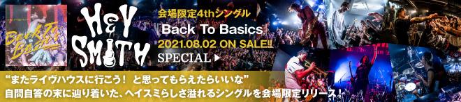 HEY-SMITH『Back To Basics』特集!!
