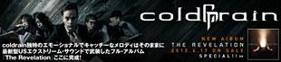 coldrain 『The Revelation』特集!!