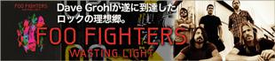 FOO FIGHTERS 特集!!