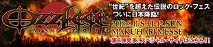 Ozzfest Japan 2013特集!!