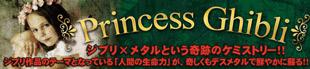 Princess Ghibli 特集!!