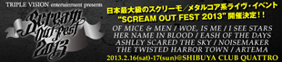 SCREAM OUT FEST 2013特集!!