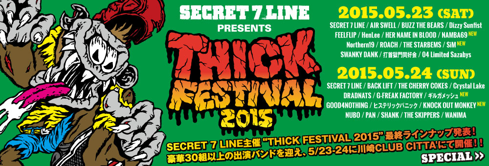 THICK FESTIVAL 2015