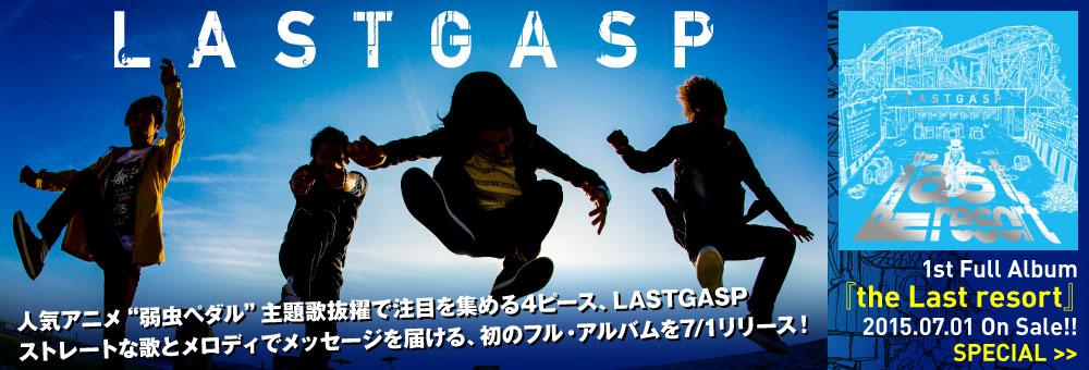 LASTGASP