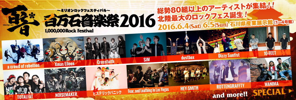 """""""百万石音楽祭2016""""特集!!"""