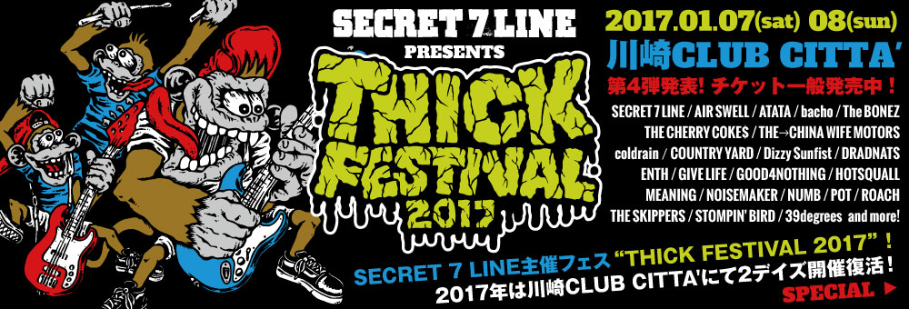 "SECRET 7 LINE presents ""THICK FESTIVAL 2017"""