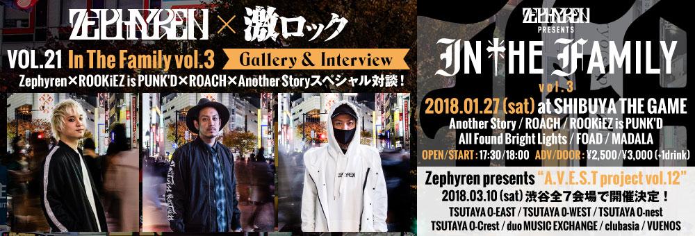 Zephyren × 激ロック