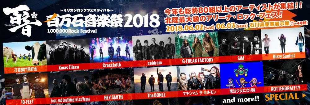 百万石音楽祭2018