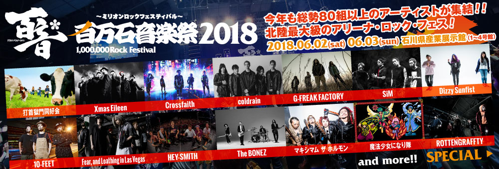 百万石音楽祭2018