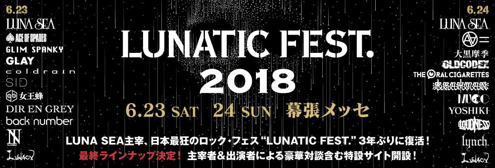 LUNATIC FEST. 2018