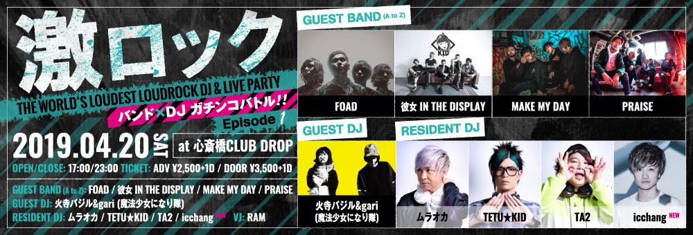 大阪激ロックDJ&LIVEパーティー