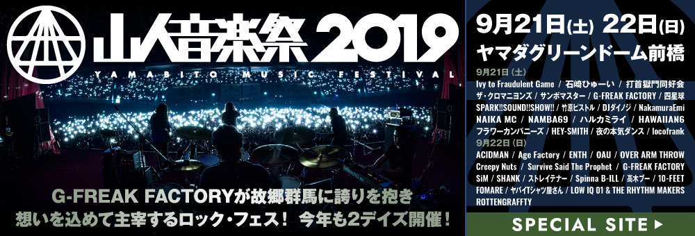 山人音楽祭 2019
