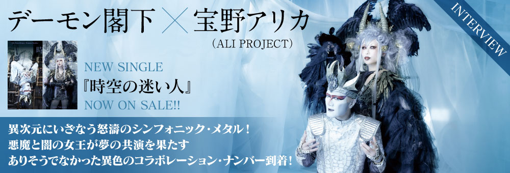 デーモン閣下×宝野アリカ(ALI PROJECT)